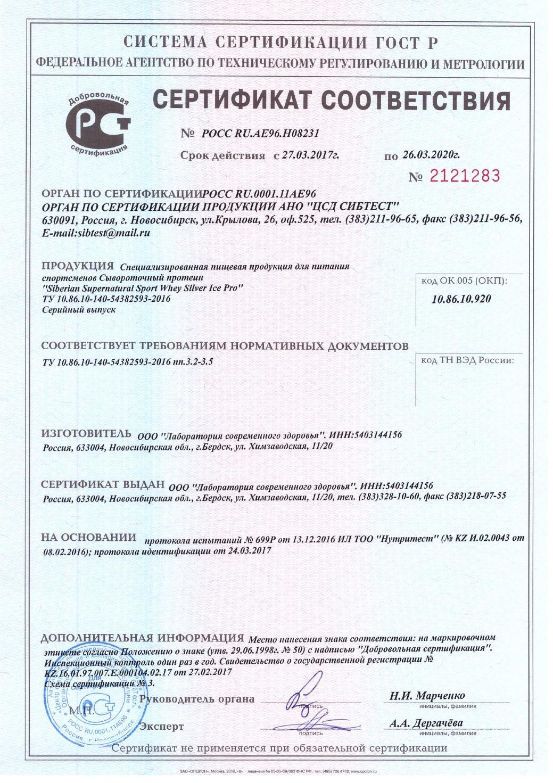 сертификат здоровое питание